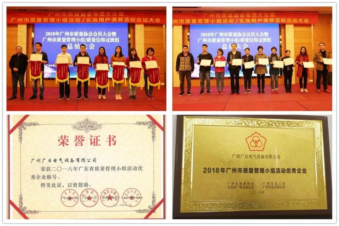 企业荣誉丨八八彩票官网QCC活动取得优异成绩